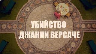 """СЕРИАЛ """"УБИЙСТВО ДЖАННИ ВЕРСАЧЕ"""" - В ПОГОНЕ ЗА ЛЮБОВЬЮ"""