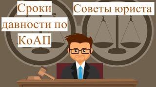 Советы юриста: СРОКИ ДАВНОСТИ по КОАП и отмена постановлений #КоАП #СрокДавности #Штраф