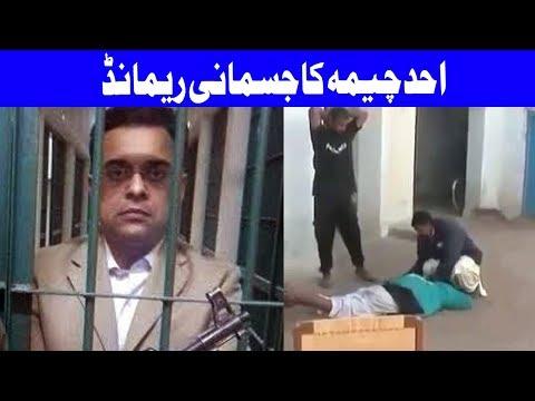 Ahad Cheema Ka Jismani Remand - 3 April 2018   Dunya News