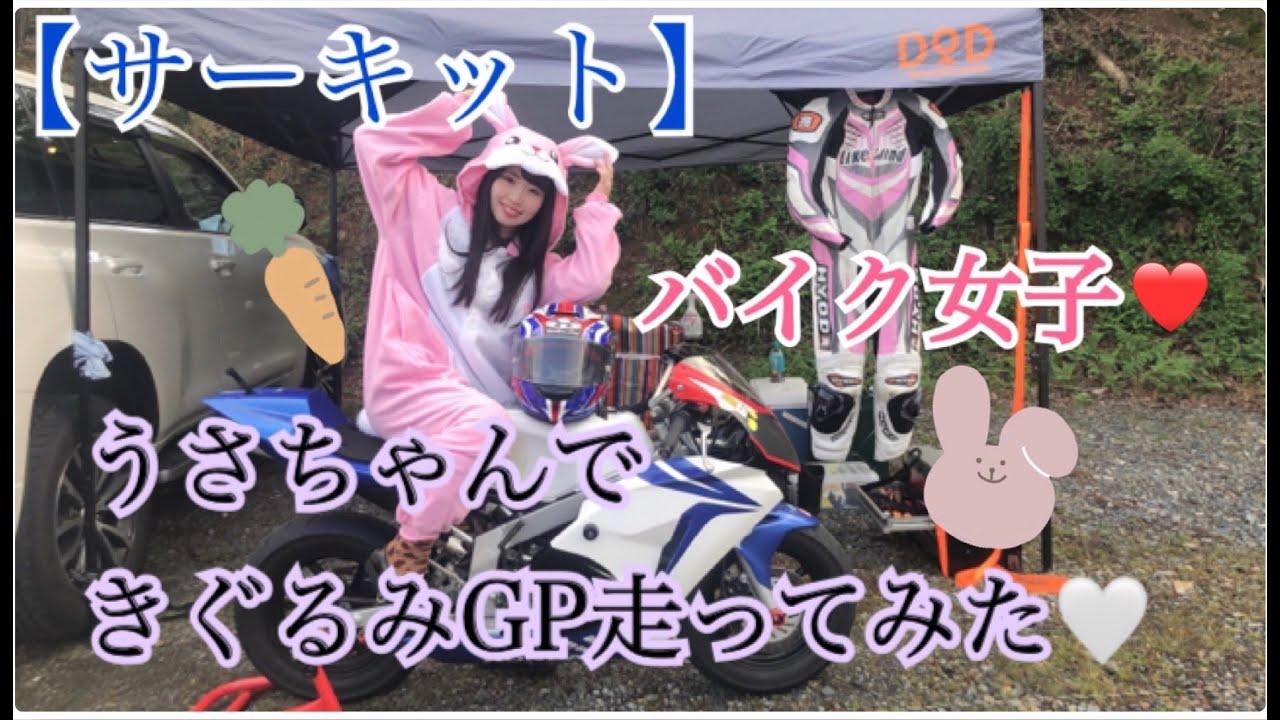 【サーキット】バイク女子 うさちゃん着ぐるみでGP走ってみた♡