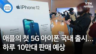 애플의 첫 5G 아이폰 국내 출시…하루 10만대 판매 …