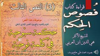 3 - فص حكمة سبوحية في كلمة نوحية - من فصوص الحكم وخصوص الكلم للشيخ الأكبر محي الدين ابن العربي