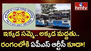 ఆర్టీసీ కార్మికులకు ఏపీఎస్ఆర్టీసీ మద్దతు   APSRTC Supports TSRTC Strike   hmtv Telugu News