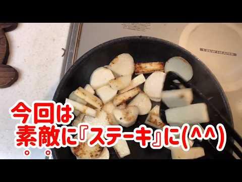 大和 芋 ステーキ