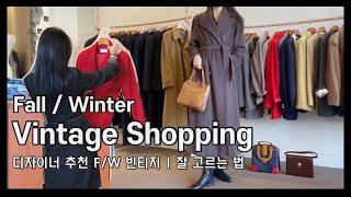 가을, 겨울 자켓 코트는?! 빈티지쇼핑 | F/W 시즌…