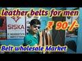 leather belts for men wholesale || Belt wholesale market