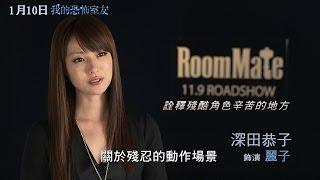 超值電影預售票請洽:http://goo.gl/2ulO3r 深田恭子Kyoko Fukada 飾演...