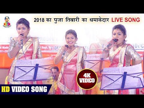 2018 का धमाकेदार लाइव मुकाबला ~ Puja Tiwari ~ भईया से कह देले बा ~ #Bhojpuri  Live Video HD