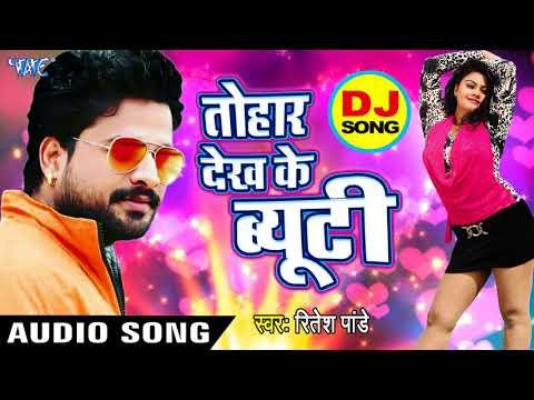 Ritesh Pandey का सबसे हिट गाना 2018 - Rangeela - Superhit Bhojpuri Hit Songs