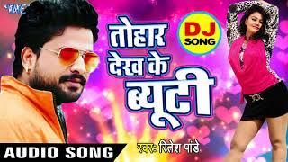 Ritesh Pandey का सबसे हिट गाना 2018 Rangeela Superhit Bhojpuri Hit Songs