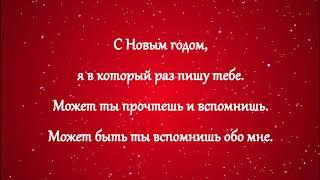 Алексей Воробьёв feat. Виктория Дайнеко - С Новым годом, мой ЛЧ (текст)