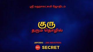 Download குரு தரும் தொழில்   100% Secret   Sri Mahalakshmi Jothidam   Tamil Astrology