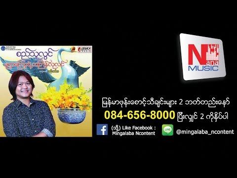 ႏွစ္ကိုယ္တူခ်စ္သမွ်-Hnit Ko Tu Chit Tha Mya