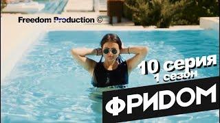 Кипр | Съемки клипа НЕ ТОРМОЗИ | Реалити ФРИДОМ | 10 СЕРИЯ 1 СЕЗОН | СЭМ | АИДА |