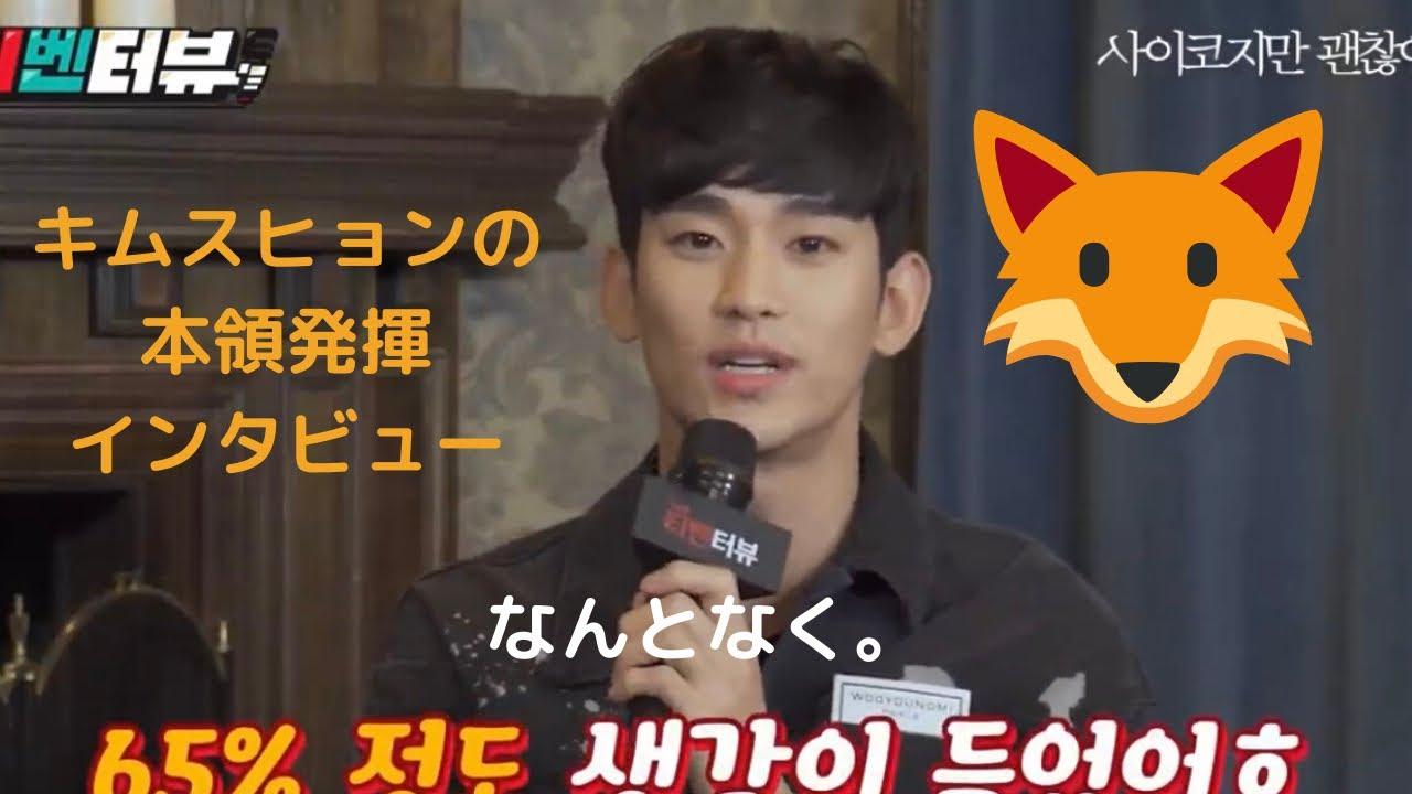 キムスヒョンソイェジ「サイコだけど大丈夫」tvNインタビュー日本語字幕🦋