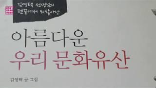 [초등권장]펜화의 품격/아름다운 우리 문화유산