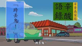 辛酸語錄:「跨丟鬼!」《辛普森家庭》中文改編配音版 週六23:00連播兩集