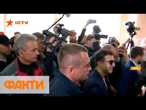 Зеленский и Порошенко проголосовали на выборах президента Украины