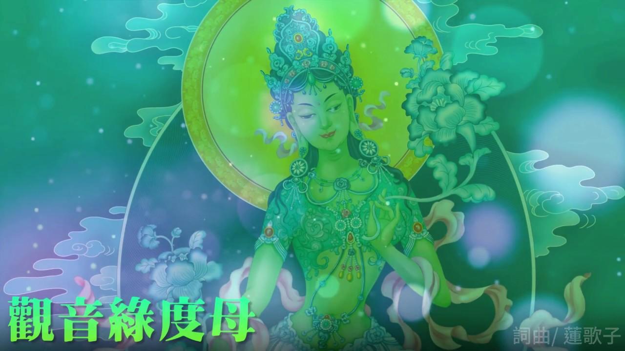 蓮歌子 - 觀音綠度母 - YouTube