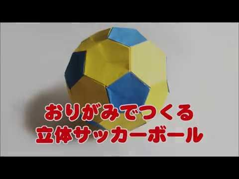 簡単 折り紙:サッカーボール 折り紙-youtube.com