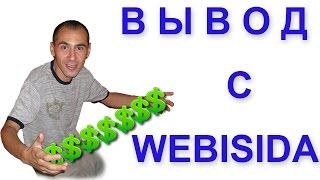 видео Webisida