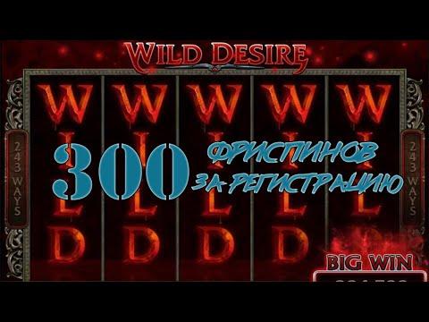 ????Бездепозитный бонус в онлайн казино | 300 фриспинов за регистрацию |