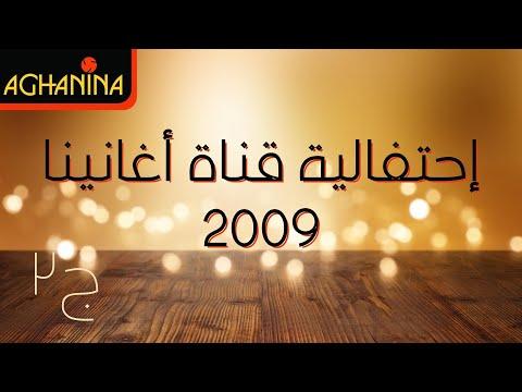 احتفاليه قناة اغانينا بمناسبه عيد ميلادها الثاني(2009) 2 - أرشيف
