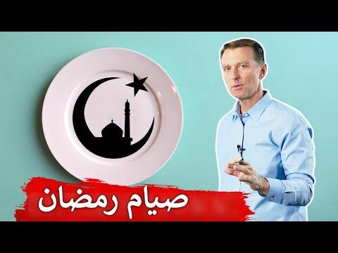 رأي الدكتور بيرج في صيام رمضان