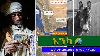 Ethiopia - Ankuar : አንኳር - Ethiopian Daily News Digest | April 4, 2017