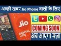 Jio Phone Latest News | Reliance Purchases 16% Stake in KaiOS | Data Dock