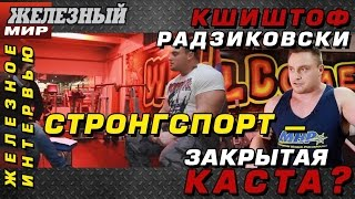 Как поднимать по 400 и более кг? Мнение чемпиона. Кшиштоф Радзиковски - #ЖЕЛЕЗНОЕ интервью