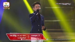 ទេព ពិសិដ្ឋ - ឈឺពេកទើបយំ (Live Show Final | The Voice Kids Cambodia Season 2)