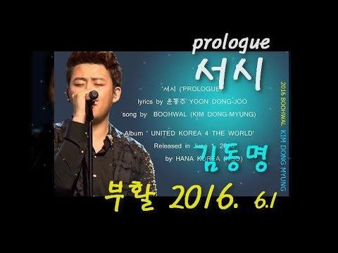 'PROLOGUE(서시)' 윤동주, BOOHWAL, VOCAL KIM DONG-MYUNG 김동명 , United KOREA 4 the WORL(Album), June 1, 2016