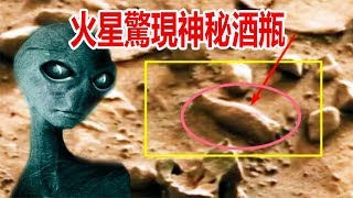 NASA意外發現火星上的神秘酒瓶,竟是外星人曾在此飲酒,拉近看發現驚悚壹幕專家瞬間激動了!
