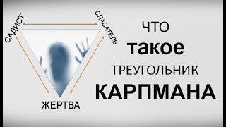 Как выйти из треугольника Карпмана   ТРЕУГОЛЬНИК КАРПМАНА