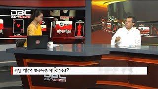 লঘু পাপে গুরুদণ্ড সাকিবের? || রাজকাহন || Rajkahon || DBC NEWS