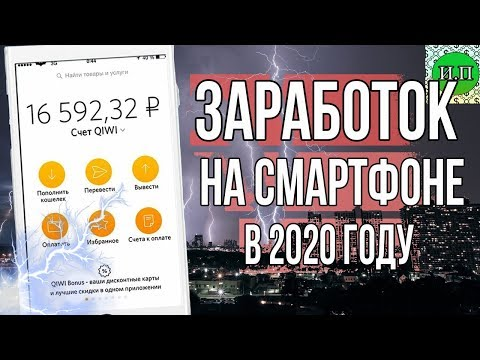 Как заработать на смартфоне в 2020 году без вложений