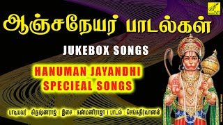 ஆஞ்சநேயர் ஜெயந்தி || ANJANEYA JAYANTI SONGS - JUKEBOX || HANUMAN SONGS TAMIL || VIJAY MUSICALS