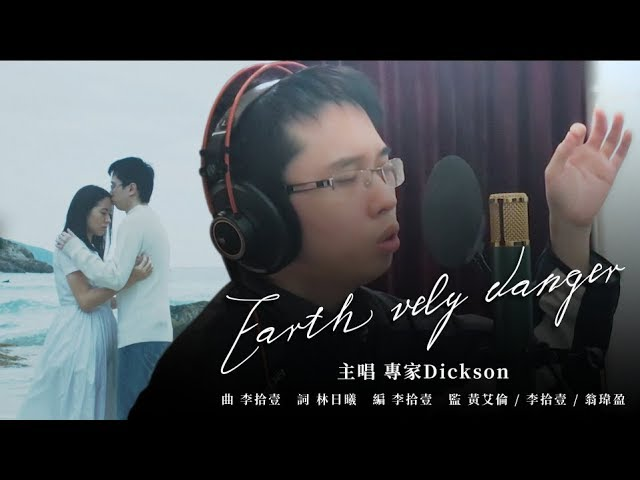 專家Dickson《Earth vely danger》(《初戀無限Loop》主題曲)