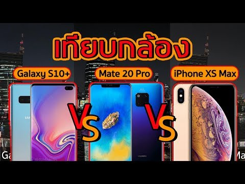 เทียบกล้อง Galaxy S10  vs Mate 20 Pro vs iPhone XS Max | Droidsans - วันที่ 08 Mar 2019
