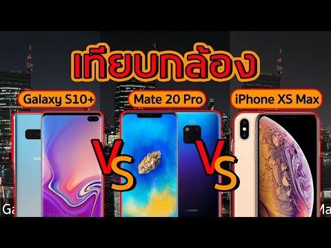 เทียบกล้อง Galaxy S10+ vs Mate 20 Pro vs iPhone XS Max | Droidsans