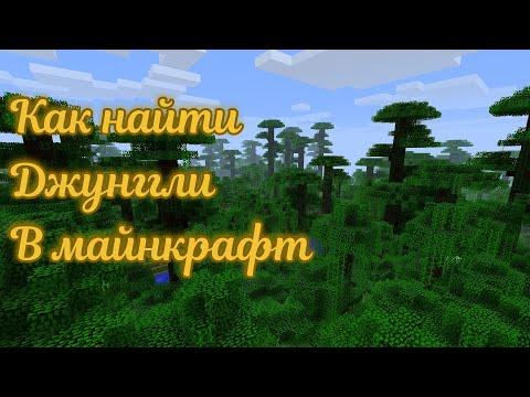 Как найти джунгли в (Minecraft)