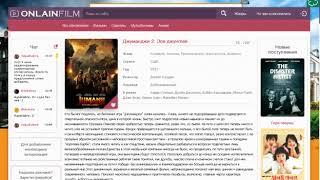 Джуманджи 2: Зов Джунглей онлайн фильм