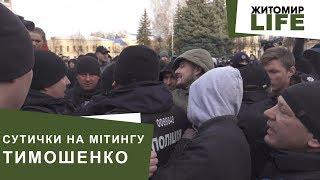 На мітингу Тимошенко у Житомирі відбулися сутички активістів