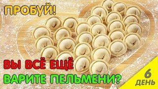 День 6   Рецепт пельменей ЛЕНИВАЯ ЖЕНА   Вкусный и быстрый ужин