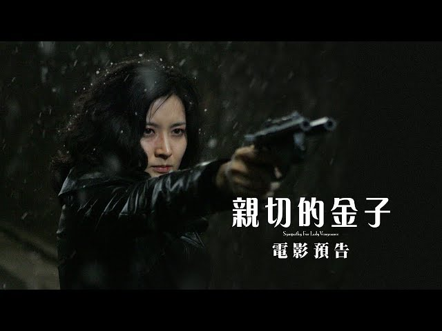 【親切的金子】Sympathy for Lady Vengeance 李英愛復仇女神再現 5/25(五) 請原諒我