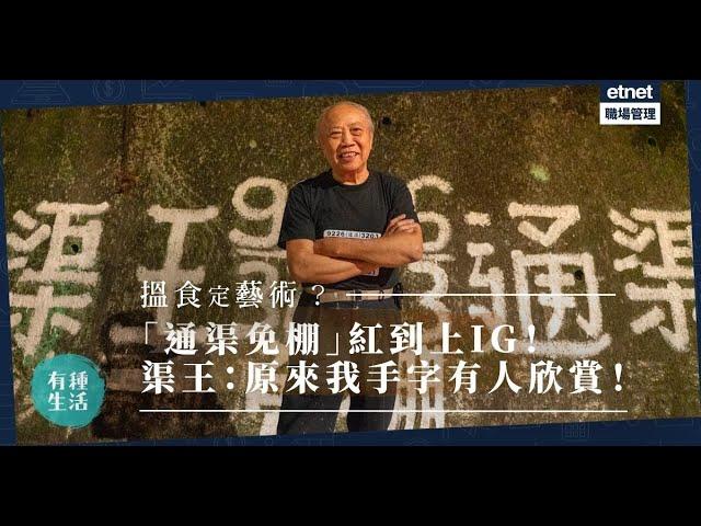 【搵食定藝術】「通渠」手寫廣告紅到上IG!渠王:原來我手字都有人欣賞!
