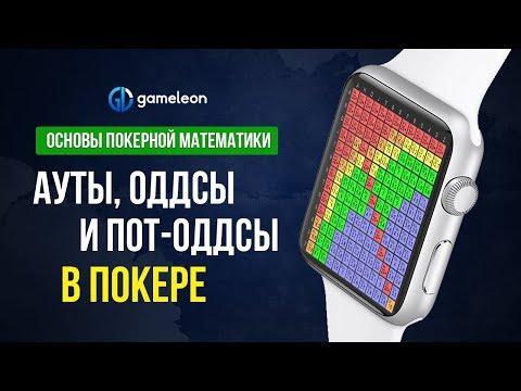 Основы покерной математики. Урок №1.