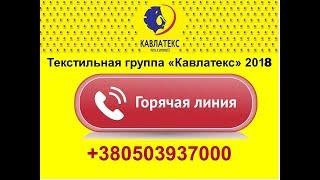 видео Лыжники - КАВЛАТЕКС