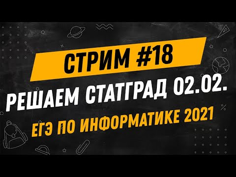 Стрим #18 | ЕГЭ по информатике 2021 | СтатГрад 02.02.2021 Вариант 2. Часть 1